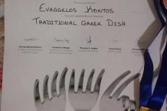 Detrop 2017 Διεθνής Διαγωνισμός Μαγειρικής