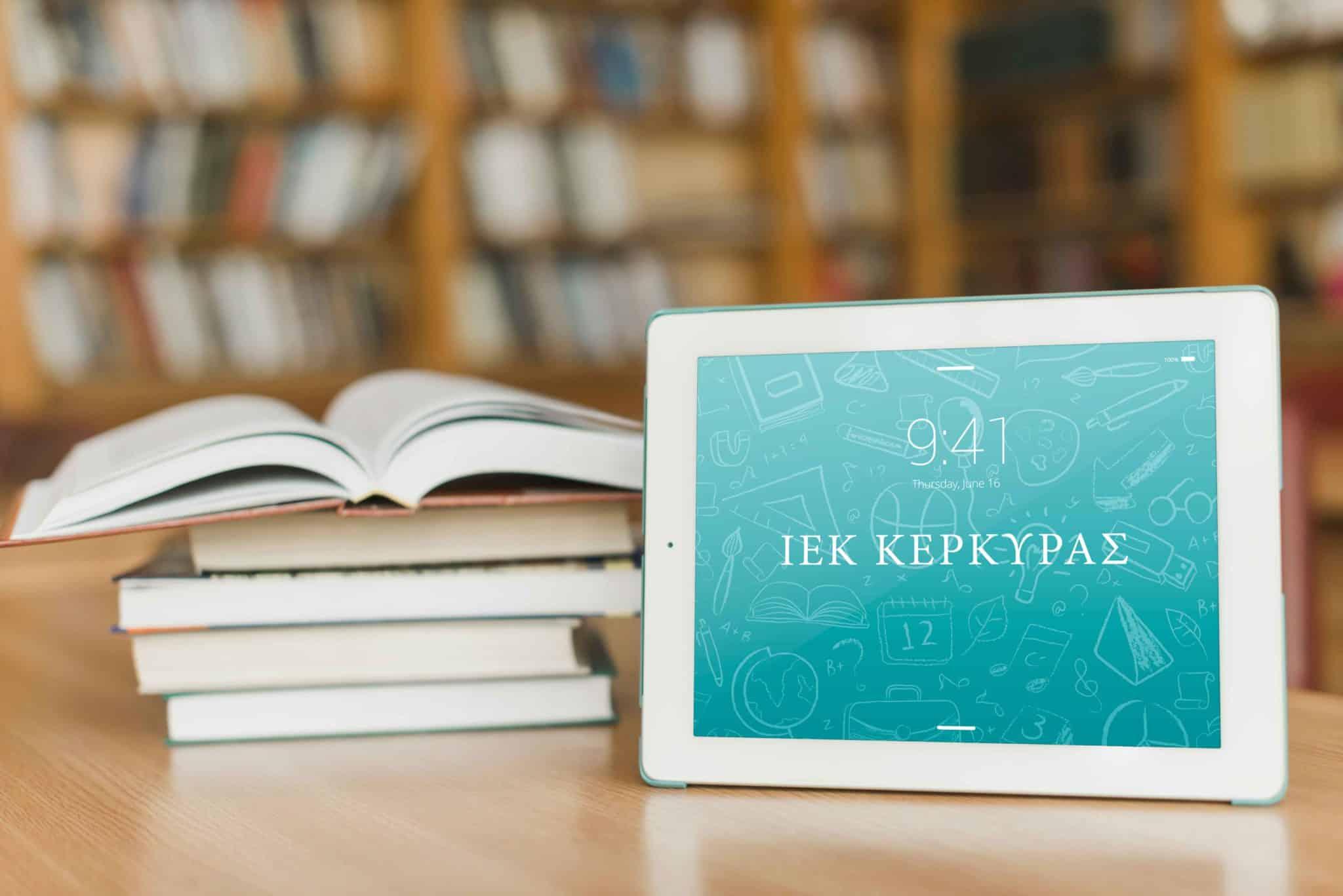 Βιβλιοθήκη I.E.K.